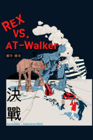 Rex vs AT-walker